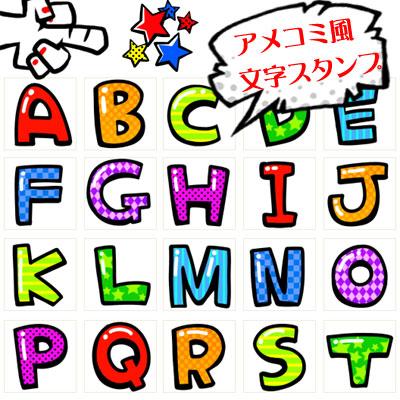 アメコミ文字