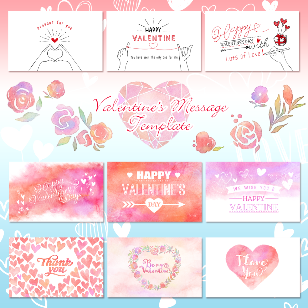 メッセージ バレンタイン